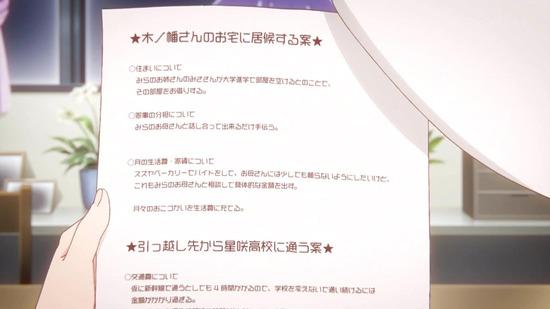 恋する小惑星 9話場面カット005
