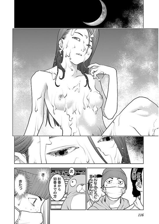 性食鬼 10巻_017