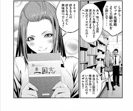 監獄学園26巻sample_018