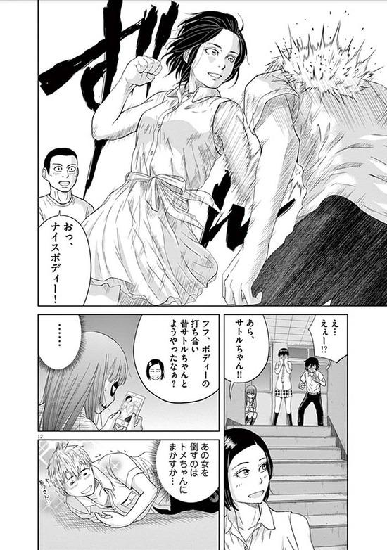 早乙女選手ひたかくす_3巻_012