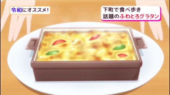 世話やきキツネの仙狐さん 9話番組カット001