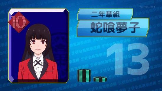賭ケグルイ×× 5話番組カット003
