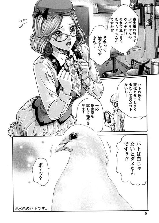 寄性獣医・鈴音6巻002