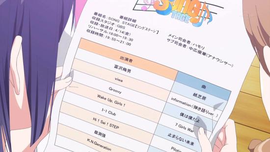 Wake Up, Girls! 新章 1話番組カット_012