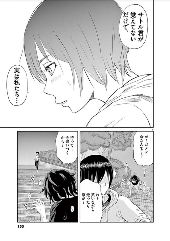 早乙女選手ひたかくす_2巻_013