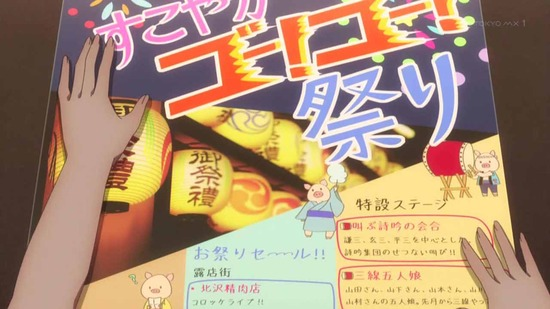 BanG Dream! 2nd Season 6話番組カット005