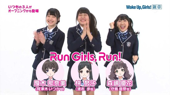 Wake Up, Girls! 新章 7話番組カット001