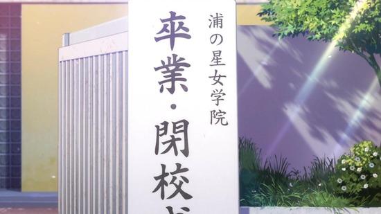ラブライブ!サンシャイン!! 最終回13話番組カット007