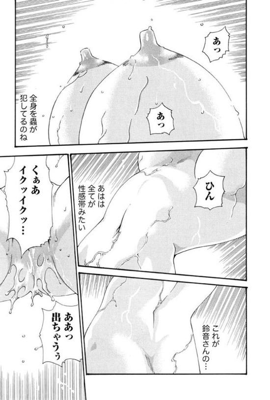 寄性獣医・鈴音3巻sample_016