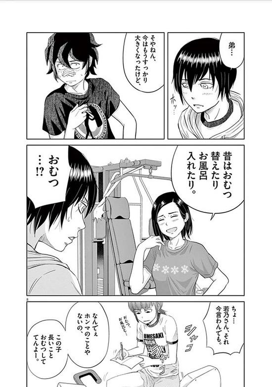 早乙女選手ひたかくす_3巻_001
