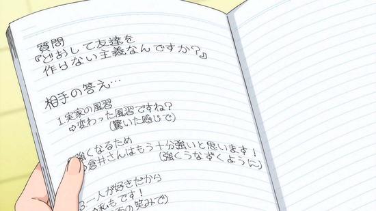 ひとりぼっちの○○生活 #8番組カット025