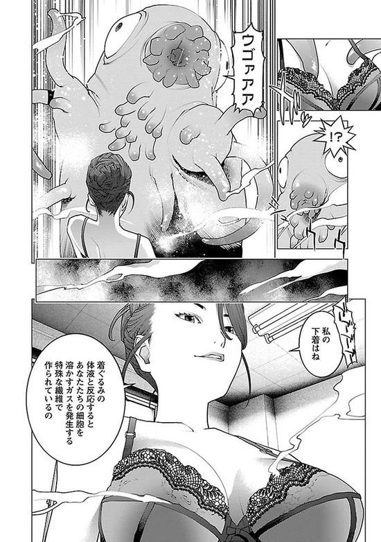 性食鬼 9巻sample_031