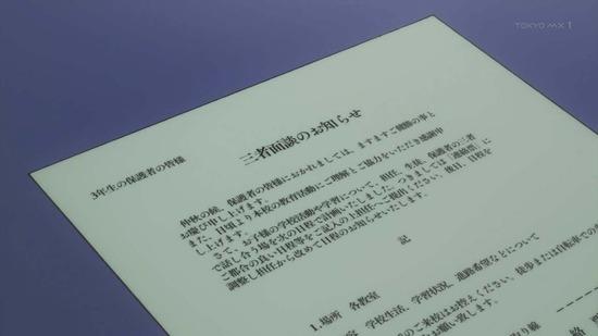 ぼくたちは勉強ができない9話番組カット002