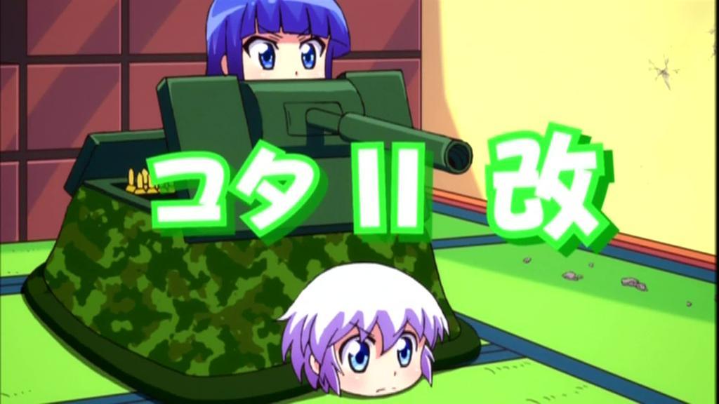 みりたり! MISSION 3 010