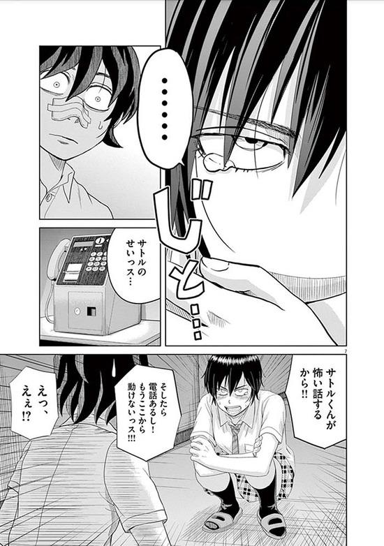 早乙女選手ひたかくす_3巻_008