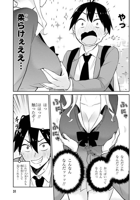 はじめてのギャル2巻Sample006