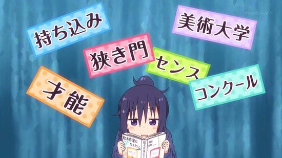 干物妹!うまるちゃんR 11話番組カット007