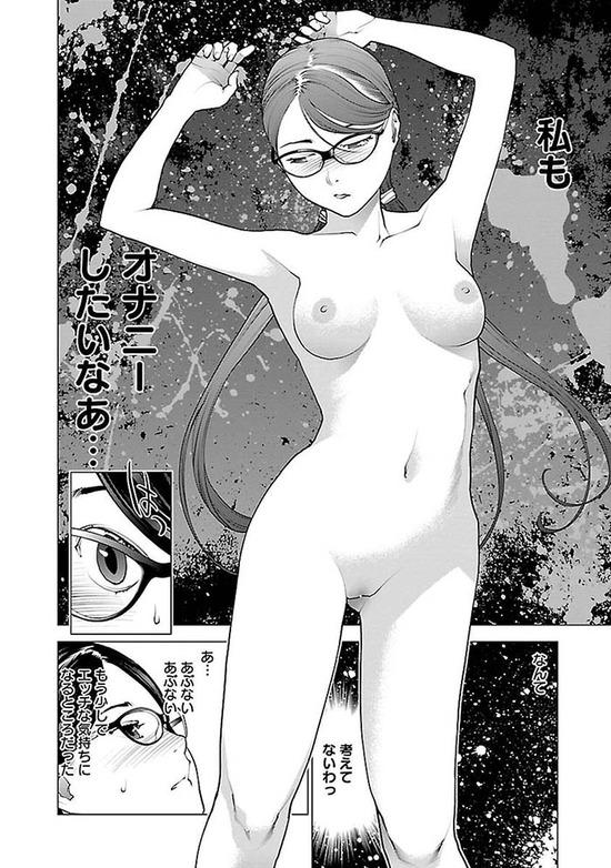 性食鬼 9巻sample_006