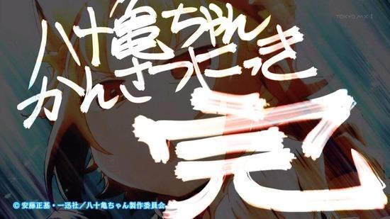 八十亀ちゃんかんさつにっき 12話番組カット017