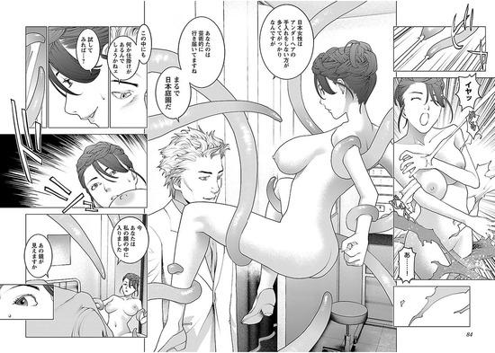性食鬼 10巻_012