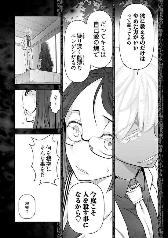ぼくらのふしだら2巻sample_006