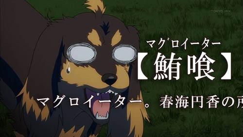 犬とハサミは使いよう 5話