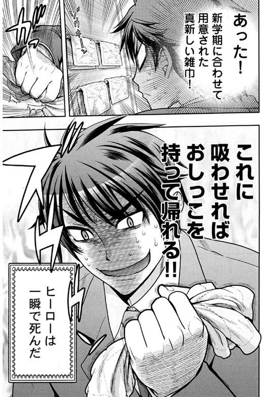 うれしょん!1巻sample_008