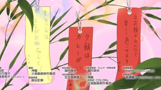 立花館To Lieあんぐる 12話場面カット017