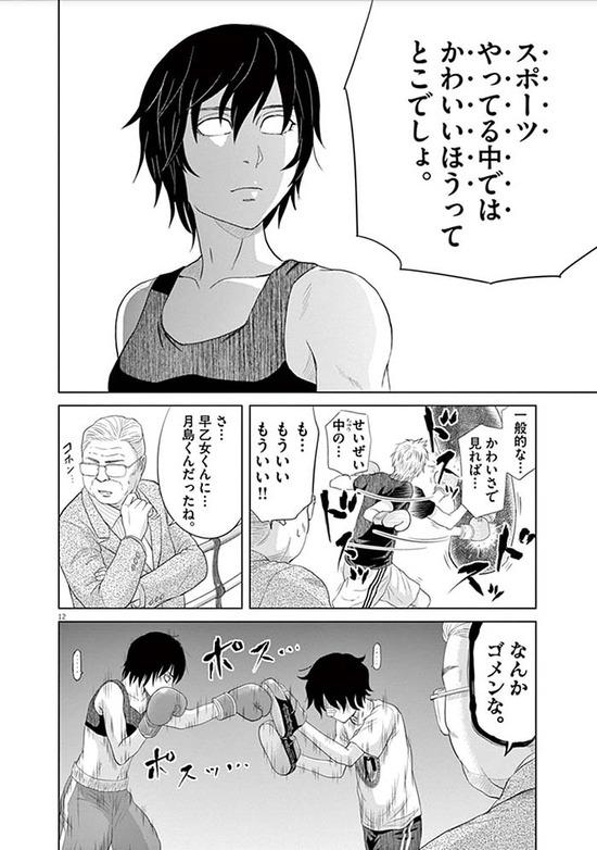 早乙女選手ひたかくす_2巻_005