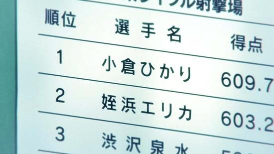ライフル・イズ・ビューティフル 1話番組カット005