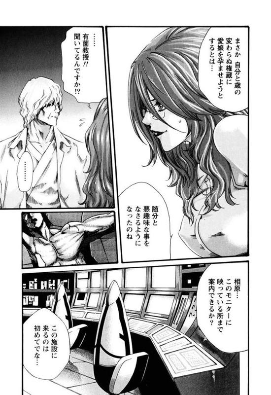 寄性獣医・鈴音5巻012