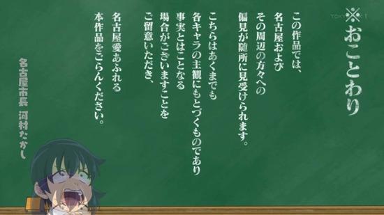 八十亀ちゃんかんさつにっき 10話番組カット001
