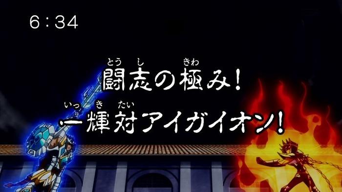 聖闘士星矢Ω -セイントセイヤオメガ- 第82話 1