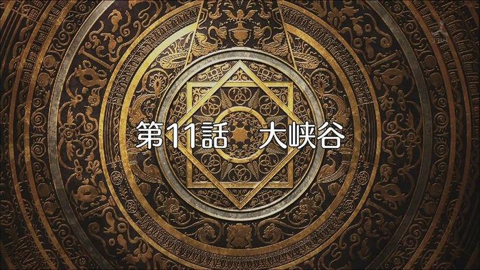 マギ-MAGI- 第2期 第10話 17