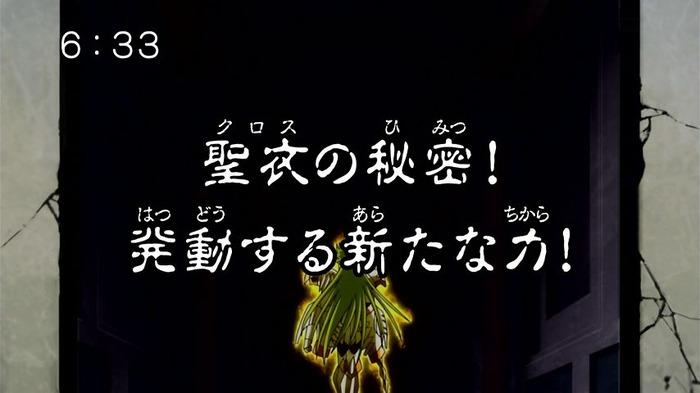 聖闘士星矢Ω -セイントセイヤオメガ- 第86話 1