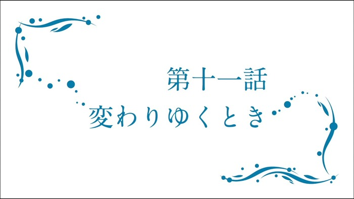 凪のあすから 第11話 1