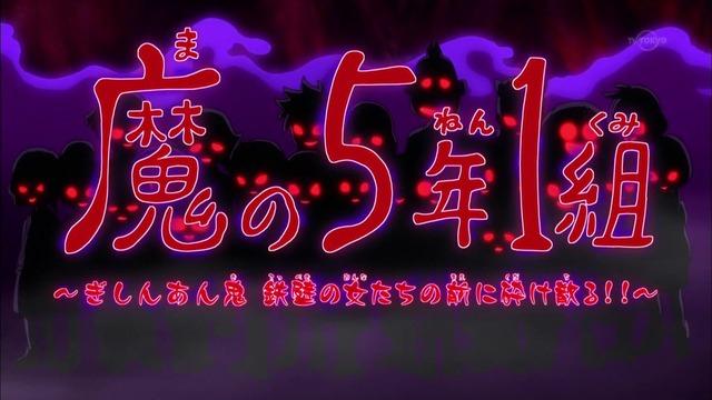 妖怪ウォッチ 第112話 17