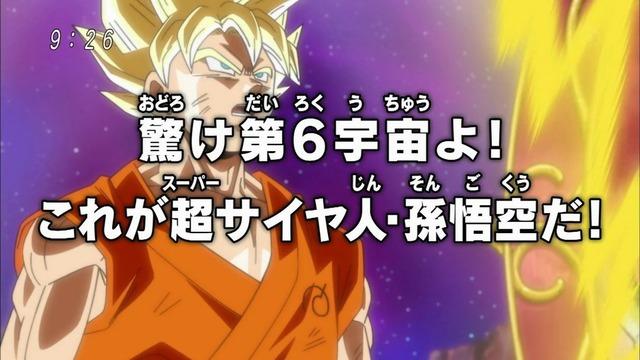 ドラゴンボール超(スーパー) 第32話 32