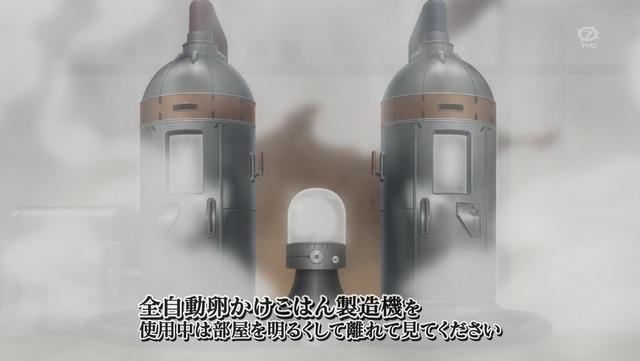 銀魂 第288話 3
