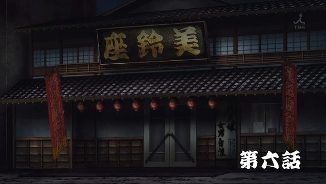 昭和元禄落語心中 第6話 1