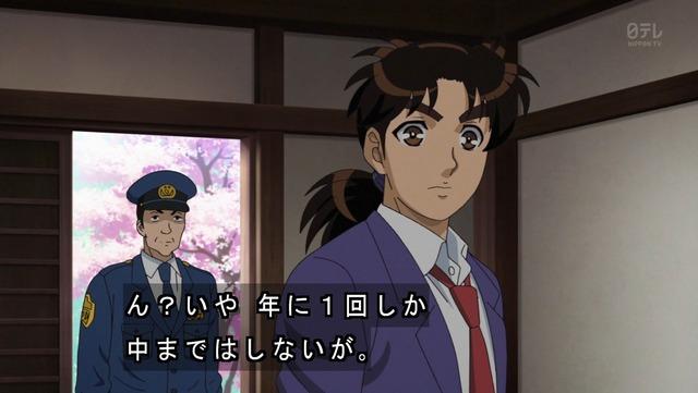 金田一少年の事件簿R 第46話 20
