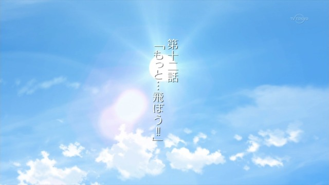 蒼の彼方のフォーリズム 第12話 4