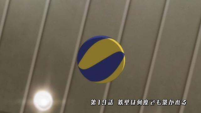 ハイキュー!! セカンドシーズン 第19話 3
