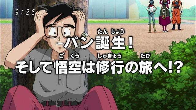 ドラゴンボール超(スーパー) 第16話 23