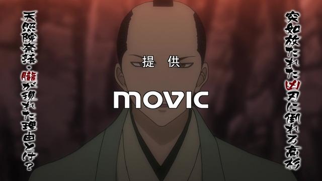 銀魂 第305話 15