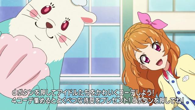 アイカツ! -アイドルカツドウ!- 第167話 1