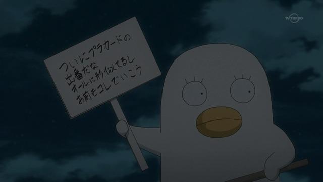銀魂 第311話 17