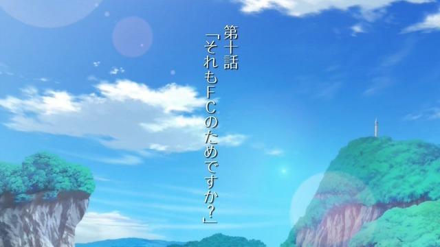 蒼の彼方のフォーリズム 第10話 4
