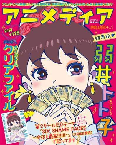アニメディアDELUXE+ Vol.1 2016年 04 月号 [雑誌]: アニメディア 別冊