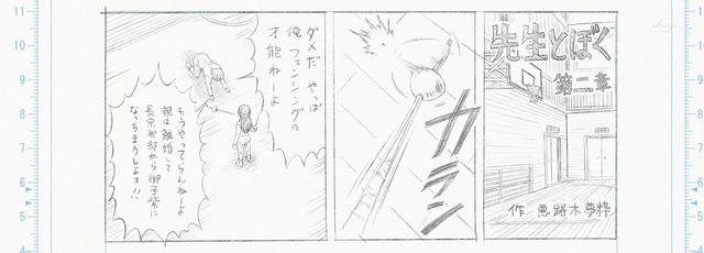 銀魂 第298話 13